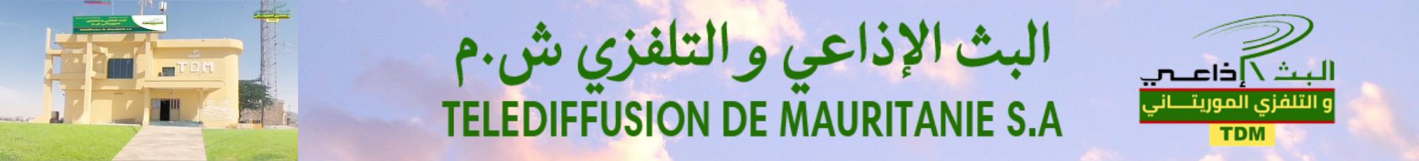 البث الإذاعي والتلفزي الموريتاني ش.م.
